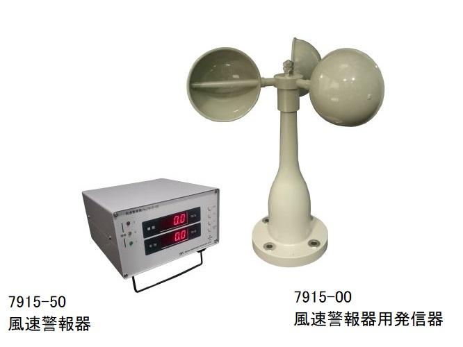 風速警報器用発信器