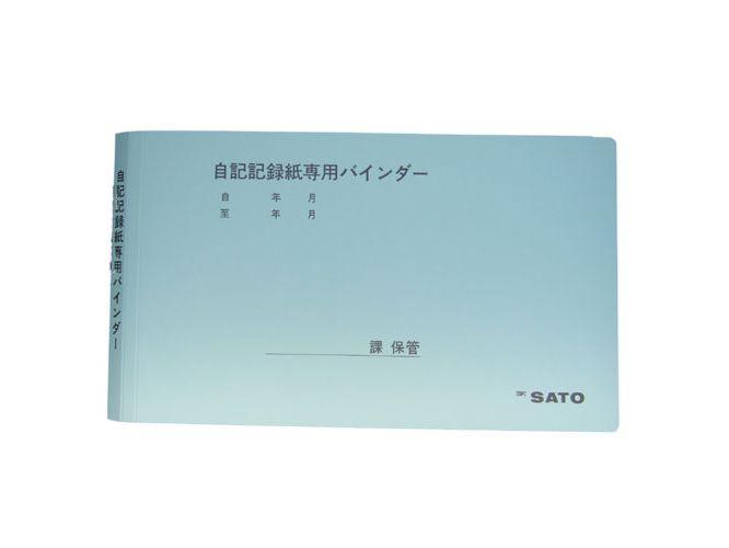 記録紙専用バインダー