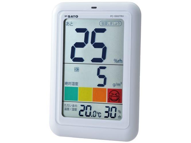 デジタル温湿度計 快適ナビ®プラス