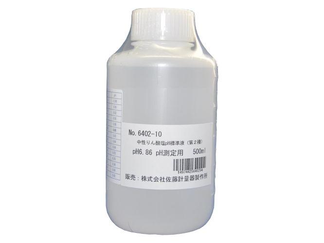 中性りん酸塩pH標準液