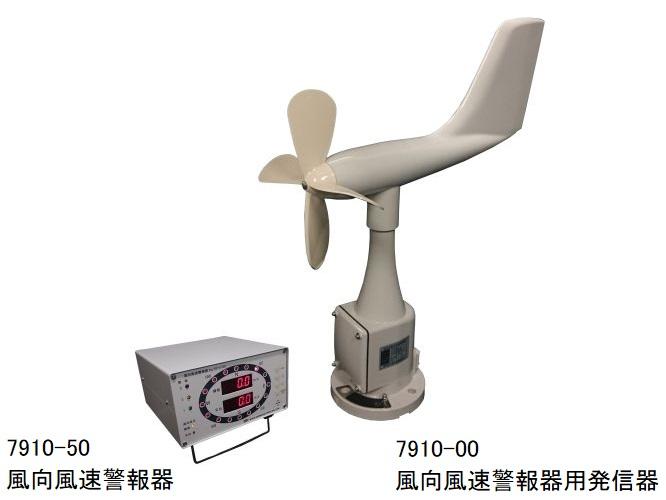 風向風速警報器用発信器